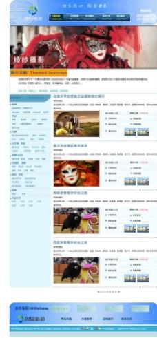 高端旅游网页图片