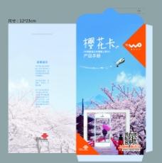 樱花卡卡包图片