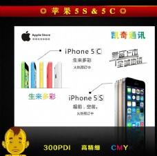 蘋果 5S 5C
