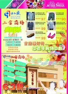 商场购物节报纸广告促图片
