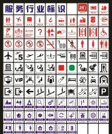 服务行业标识图片