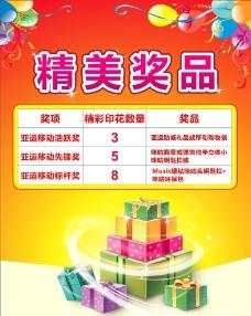 中国移动奖品水牌图片