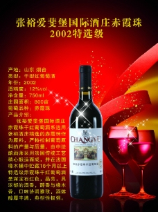 红酒海报图片