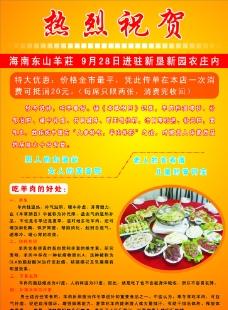 东山羊莊宣传单图片