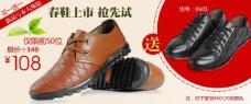 淘宝男鞋春季促销海报
