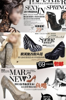 欧美女鞋淘宝海报图片