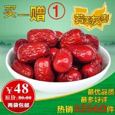 淘宝红枣促销