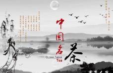 山水画背景茶广告图片