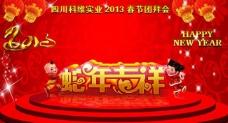 2013春节图片