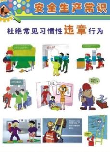 安全生产图片