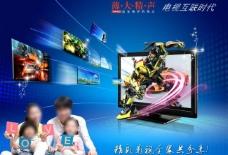 互联网液晶电视广告图片