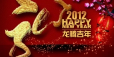 2012龙腾吉年图片