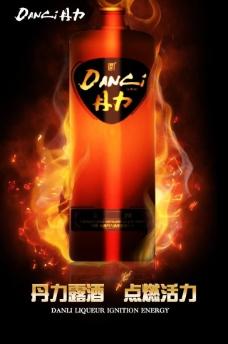 丹力露酒火焰图片