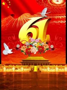 欢度国庆 61周年庆典 红旗飘飘图片