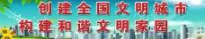 文明城市标语图片