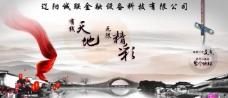 中国风水墨展板图片