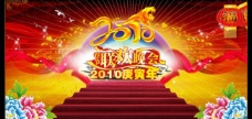 2010年春节联欢晚会背景图片