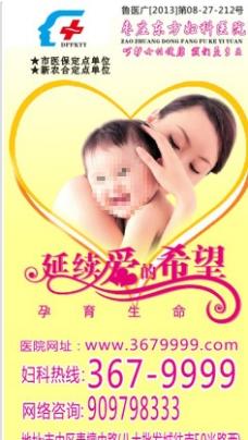 医院宣传广告图片