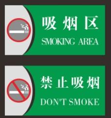 禁止吸烟 吸烟区图片