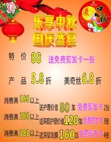 乐享中秋 国庆盛宴图片
