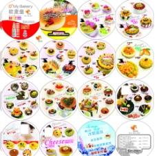 蛋糕产品传单图片