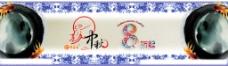 中秋节大促图片