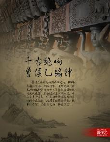 中国八大奇迹 编钟图片