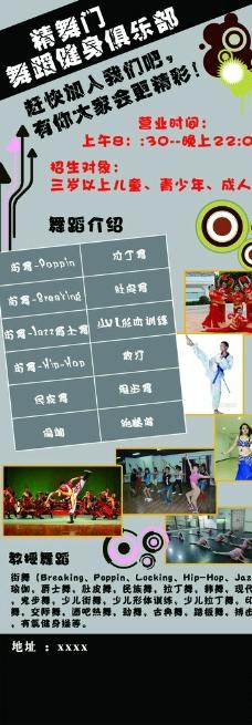 舞蹈教室展板图片