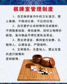 棋牌室管理制度图片