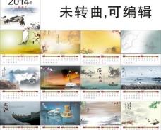 2014年中国风日历图片