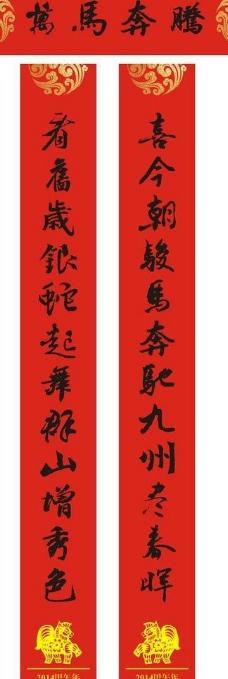 马年春节对联图片