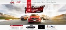 汽车网站图片
