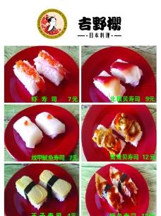 日本料理 寿司图片
