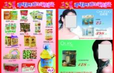 零食化妆品海报图片