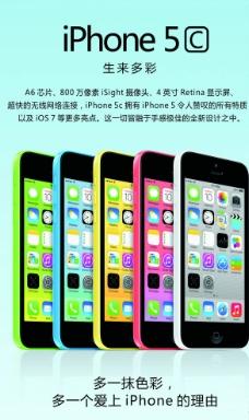 iphone5C海报图片