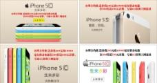 苹果5手机海报图片
