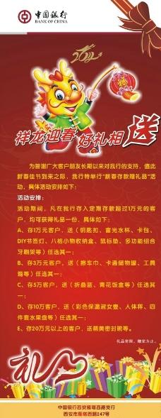 中国银行祥龙迎春展架图片