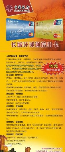中国银行长城环球通信用卡图片