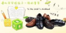 淘宝童鞋促销海报设计