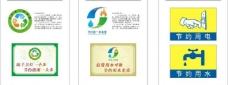 节约环保标识图片