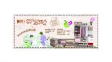 橱柜收纳 广告设计图片