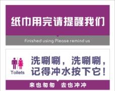 厕所温馨提示图片