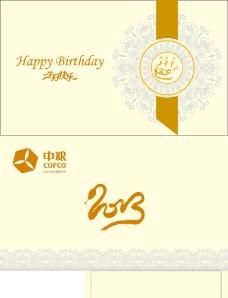 2013中粮生日贺卡图片