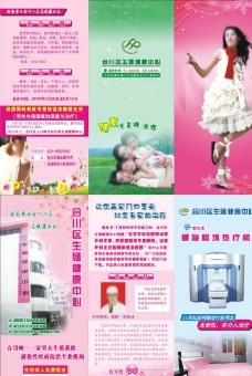 生殖健康三折页图片