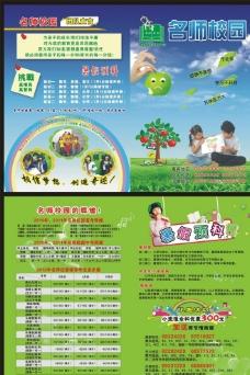 名师校园单页图片