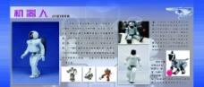 机器人知识展板图片