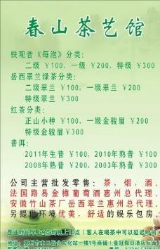 茶艺馆价格表图片