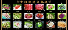 火锅食品图片