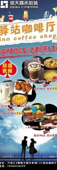 驿站咖啡厅海报图片