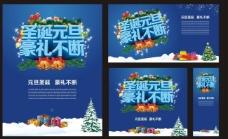 2013圣诞元旦促销